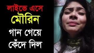 আমার মতো এতো সুখি নয়তো কারো জীবন | Amar Moto Ato Sukhi Noyto Karo jibon