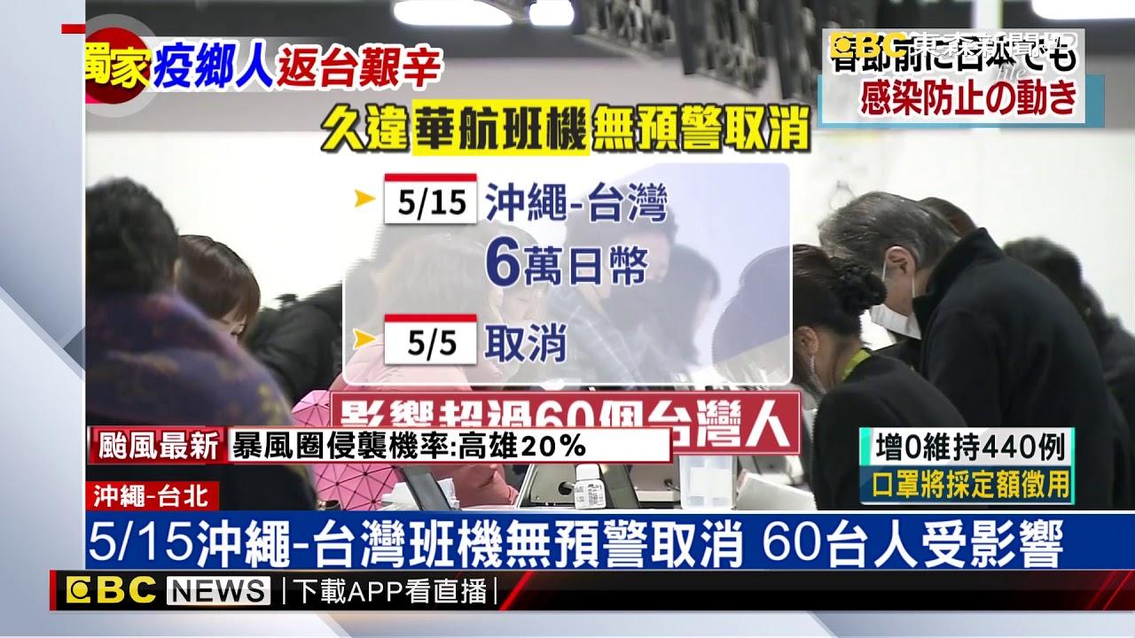 回家路遙! 久違沖繩班機遭取消 臺人換飛票價飆 - YouTube