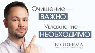 ТОП 3 продукта для увлажнения кожи от BIODERMA