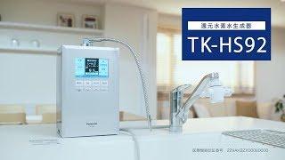 おうちで手軽に還元水素水を!還元水素水生成器TK-HS92【パナソニック公式】