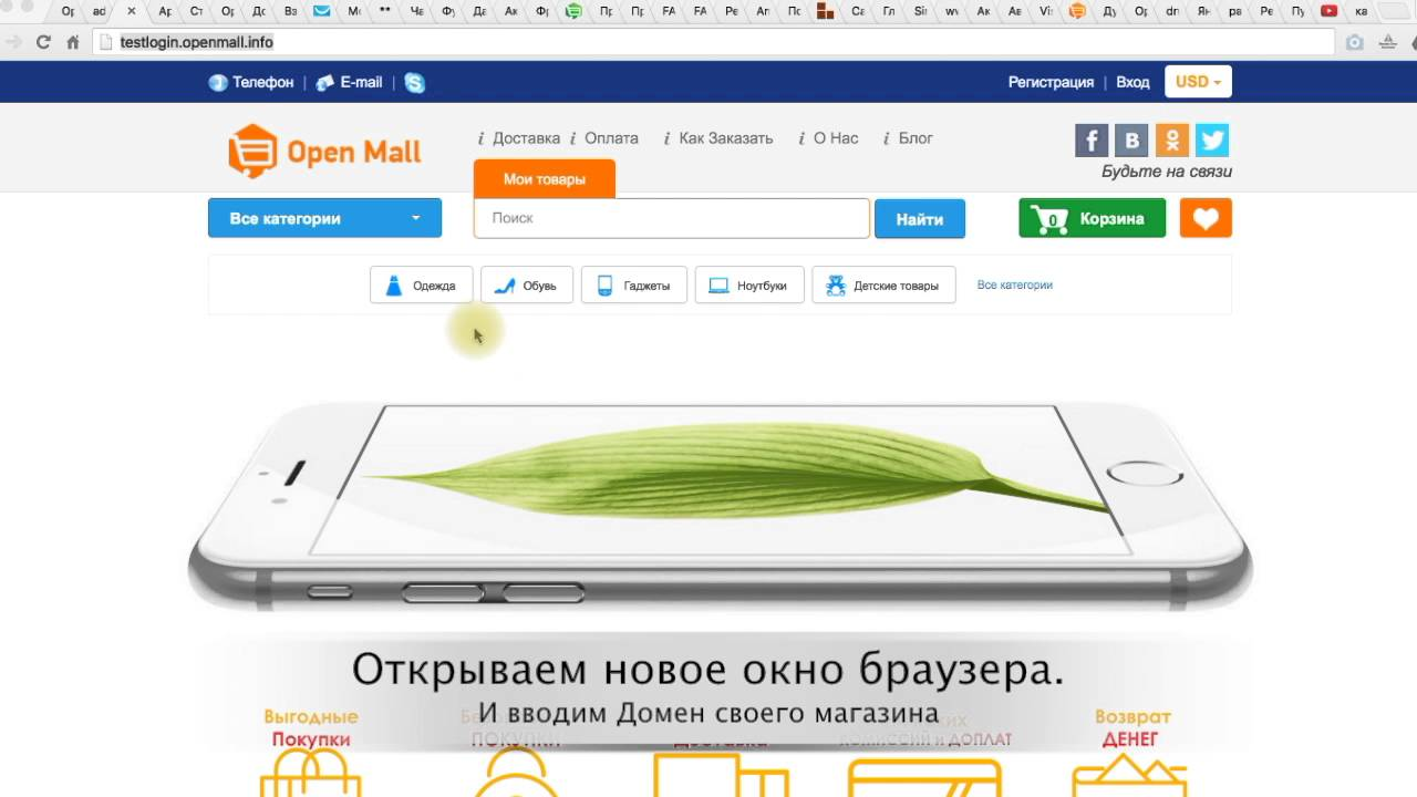 openmall.info Регистрация и создание магазина