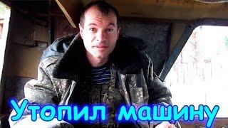 Семья Бровченко. Боря утопил нашу машину! (05.17г.)