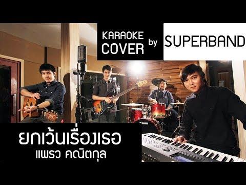 ยกเว้นเรื่องเธอ OST.คิวบิกฯ (แพรว คณิตกุล) - Cover Karaoke By BMT
