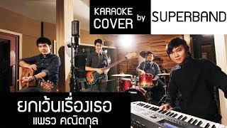 ยกเว้นเรื่องเธอ OST.คิวบิกฯ (แพรว คณิตกุล) - Cover karaoke by SUPERBAND