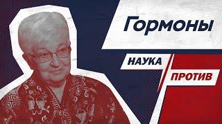 Ольга Смирнова против мифов о гормонах // Наука против