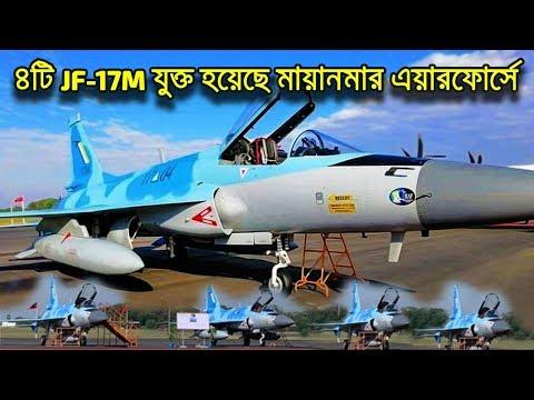 ৪টি JF-17 যুদ্ধবিমান মায়ানমার এয়ারফোর্সে যুক্ত করার Video | Myanmar Air Force JF-17 Fighter Jet