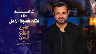 10- فتنة قسوة الأهل - على أبواب الفتن- مصطفى حسني - EPS 10- Ala Abwab El-Fetan -Mustafa Hosny