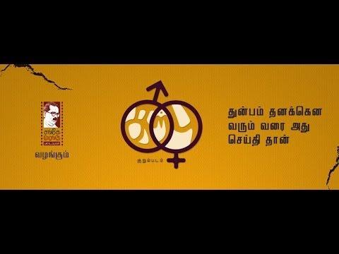 Karpu Tamil Short Film