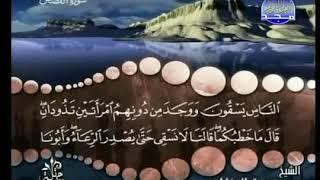 سورة القصص كاملة ترتيل الشيخ محمد صديق المنشاوي من قناة المجد للقرآن مع الكلمات