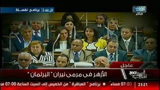 المصرى أفندى 360 | الأزهر فى مرمى نيران البرلمان!