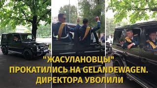 """Скандал из-за кортежа с Gelandewagen в военной школе """"Жас улан"""""""
