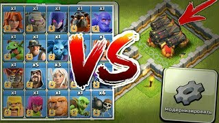 ALL TROOPS VS. NEW GEARED UP CANNON!! | WHO WILL WIN!?! | Clash Of Clans