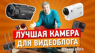 Лучшая камера для видеоблога. Обзор Gopro Hero 5, Sony actioncam, AX53 и сравнение аксессуаров
