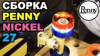 Пенни Борд Никель 27 со Светящимися Колесами / Сборка Penny Nickel Своими Руками