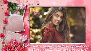 поздравления для любимой с 8 марта