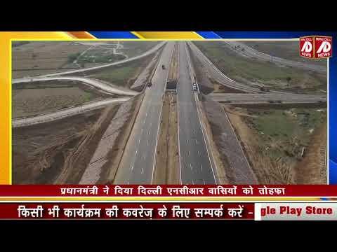 K M P एक्सप्रेस - वे जनता को समर्पित , दिल्ली की सड़कों पर भारी वाहनों का दबाव घटेगा