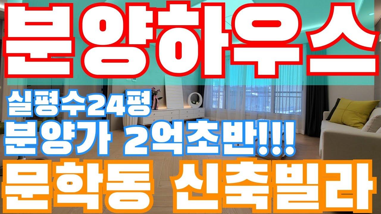 인천빌라매매[문학동신축빌라]문학경기장 방3화2 문학하이츠 복층타입까지 인천빌라 k231