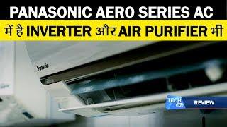 PANASONIC Air Conditioner (AERO) : REVIEW  ये नए AC करेंगे आपके बिजली के बिल को आधा !   Tech Tak