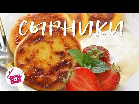 бабушкин рецепт сырников