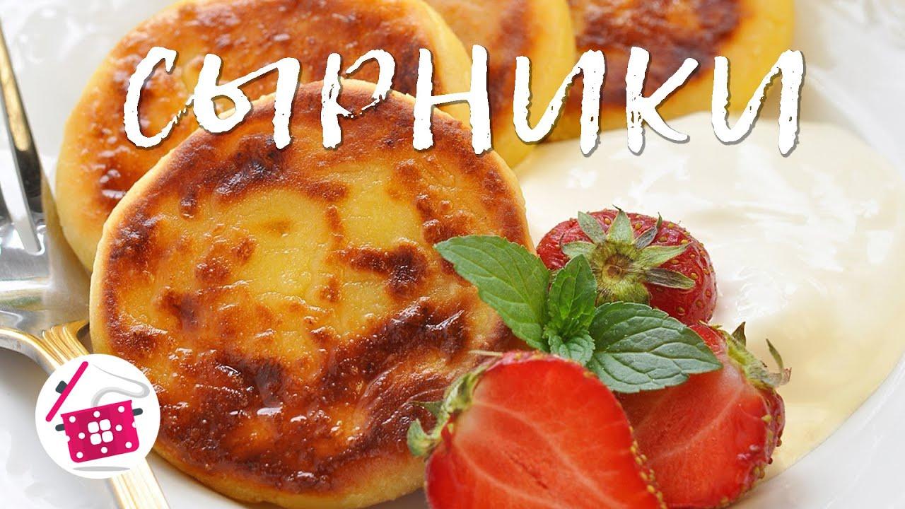 Готовим вкусные сырники из творога