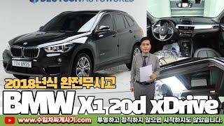 [5분 중고차] 수입차 BMW X1 신착급 가성비중고차…