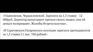 Сколько зарабатывают учителя в Беларуси