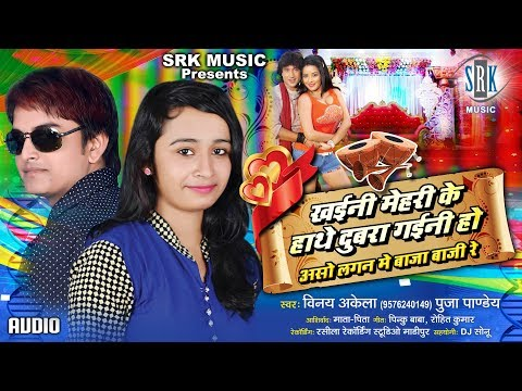 Khaini Mehari Ke Hathe Dubra Gaini Ho | Vinay Akela, Puja Pandey | Superhit Bhojpuri Song