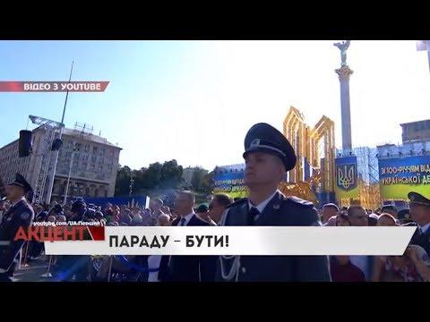 НТА - Незалежне телевізійне агентство: Парад в Україні таки буде: звідки взяли кошти?
