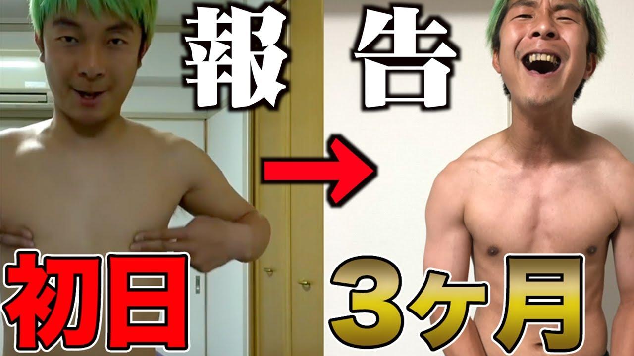 【トレーニング】3ヶ月間のトレーニング成果!!梅ちゃんの肉体に驚異の変化が!?