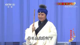 《中国京剧像音像集萃》 20191205 京剧《金龟记》 1/2| CCTV戏曲
