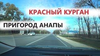 Анапа, хутор Красный Курган - обзор поселка для покупки участка!