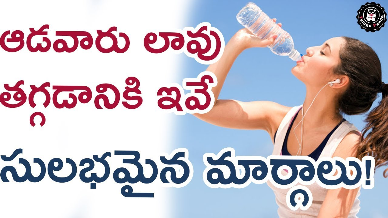 How To Lose Weight Fast and Easy l Weight Loss Tips l Telugu Panda