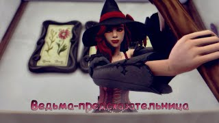 Симс 4 Создание ведьмы - предсказательницы   TS4   Sims 4   CAS  