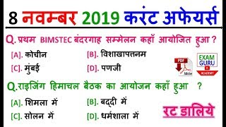 8 November 2019 Daily Current Affairs MCQ | UPSC PCS,SSC, BANK,RAILWAY, POLICE , NVS #Trending