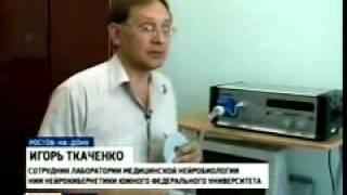 Аппарат, задающий определенные режимы стимуляции головного мозга, разработали ростовские ученые(, 2011-08-17T14:18:42.000Z)