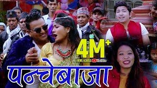New Panchebaja Song 2074 पन्चेबाजा गीत Makur Makur Ghur By Devi Gharti & Prakash Saput