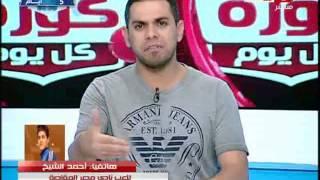 `9كورة كل يوم`9    احمد الشيخ لاعب نادي مصر المقاصة يوضح تفاصيل الانتقال للقلعة الحمراء