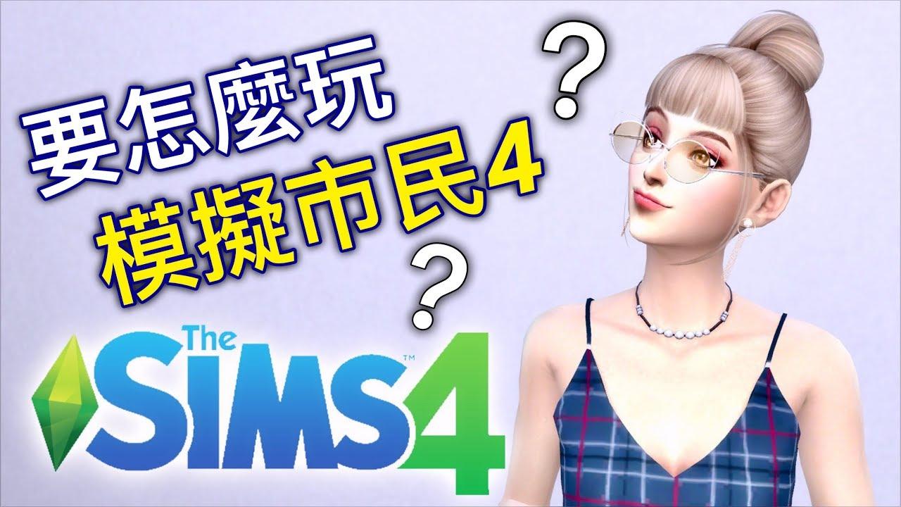 SIMS 4- 要怎麼玩模擬市民4? 快速上手教學!【全字幕】 - YouTube