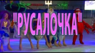 Русалочка 2017 - сказочное ледовое шоу балета Кристалл!