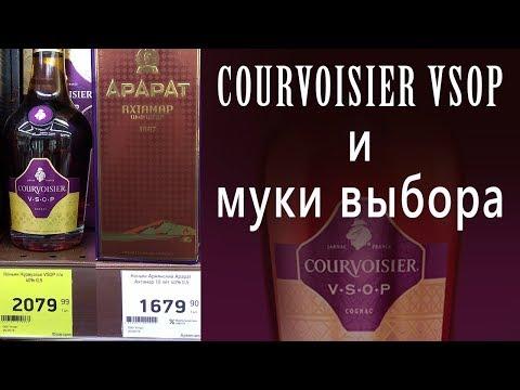 Courvoisier VSOP и муки выбора