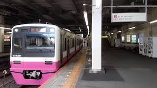 発車:新京成電鉄N800形 松戸行き
