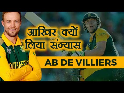 Why AB de Villiers retires from international cricket, Know Here | वनइंडिया हिंदी