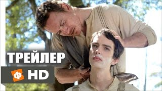 СТРОГО НА ЗАПАД | Slow West - Русский Трейлер (2015)