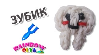 ЗУБИК из резинок на рогатке. Плетение из резинок | Tooth Rainbow Loom Charm