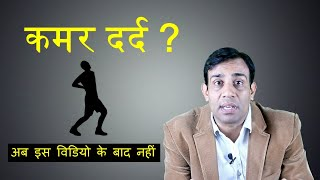 Unique solution of Back pain !! कमर दर्द का अचूक इलाज