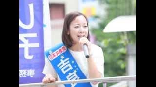 吉良よし子 街頭演説その3 2013.07.17 吉良佳子 検索動画 17