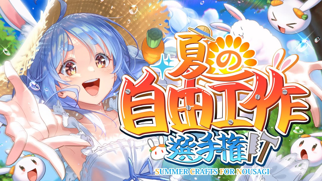 [Summer Free Craft Championship]Finally held!  !!  !!  !!  !!  !!  !!  !!  !!  !!  !!  !!  !! Peko![Holo Live / Pekora Usada]