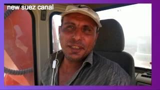 أول سائق حفار بقناة السويس الجديدة من القليوبية 17أغسطس 2014