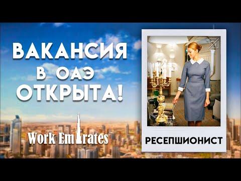 ВАКАНСИЯ РЕСЕПШИОНИСТ В 5-ТИ ЗВЕЗДОЧНЫЕ ОТЕЛИ / WORK EMIRATES