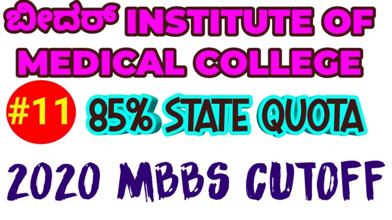 BIMS -  ಬೀದರ್ ಮೆಡಿಕಲ್ ಕಾಲೇಜು  | 2020 CUTOFF FOR ALL CATEGORY / 85% STATE QUOTA CUTOFF / BIDAR